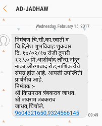 Marriage Invitation Sms In Marathi Wedding Invitation By Sms